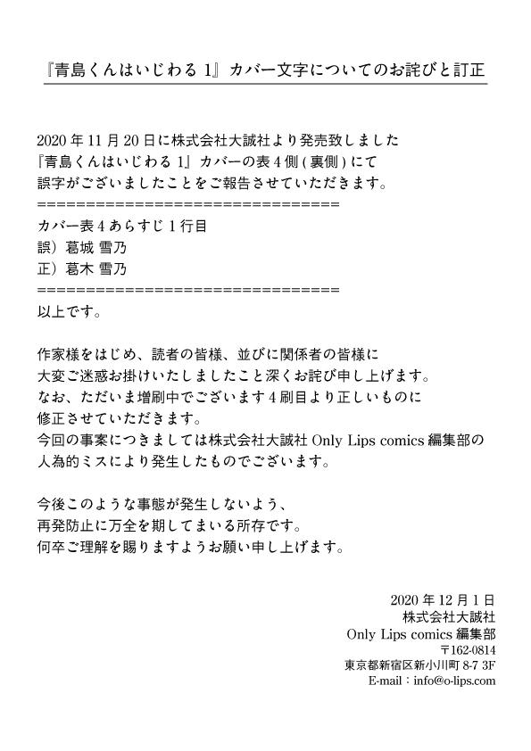 くん は いじわる 発売 青島 日 単行本